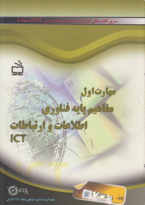 مهارتهای هفتگانه رایانه (ICDL)