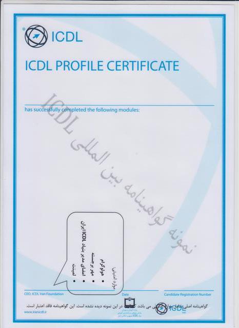 گواهینامه بین المللی مهارت های هفتگانه
